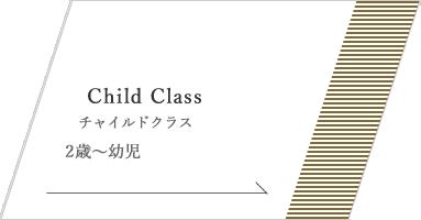 チャイルドクラス