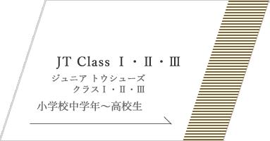 ジュニア トウシューズクラスⅠ・Ⅱ・Ⅲ