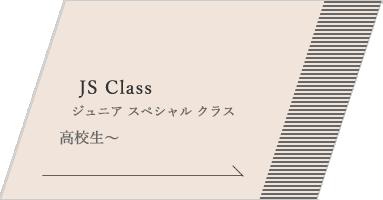ジュニア スペシャル クラス