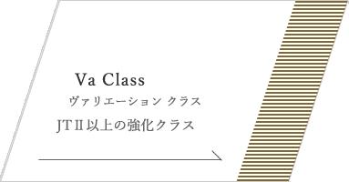 ヴァリエーション クラス