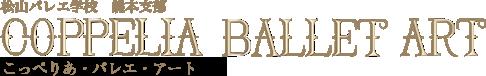 松山バレエ学校 熊本支部 COPPELIA BALLET ART | こっぺりあ バレエアート