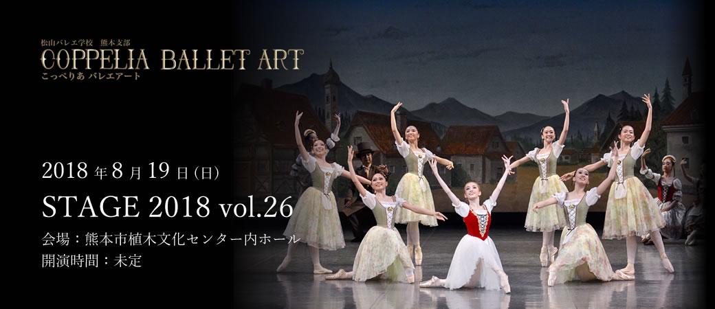 2018年8月19日 日 coppelia ballet artstage 2018開催 こっぺりあ